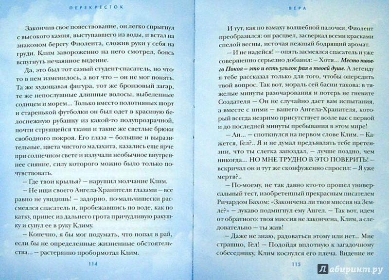 Иллюстрация 1 из 4 для Перекресток - Чеповой, Ясная | Лабиринт - книги. Источник: Лабиринт