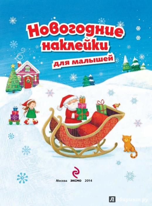 Иллюстрация 1 из 3 для Новогодние наклейки для малышей | Лабиринт - игрушки. Источник: Лабиринт