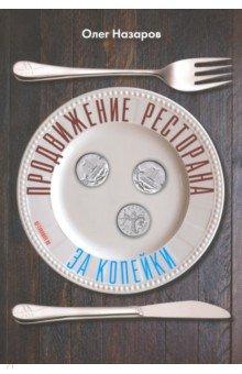 Продвижение ресторана за три копейкиВедение бизнеса<br>Двенадцать лет прошло с выхода первой книги Олега Назарова Как раскрутить ресторан - культового бестселлера на ресторанном рынке. Но время идет, и мир изменился до неузнаваемости. С одной стороны, грянул кризис, лишив рестораторов и без того ограниченных бюджетов на продвижение. С другой - появились абсолютно новые каналы коммуникации, прежде всего социальные сети, немыслимые в прошлом. <br>Как быстро и легко сделать ресторан узнаваемым и посещаемым, затратив на это буквально три копейки? Об этом - новая книга знаменитого пиарщика и ресторанного критика. В ней со свойственным Олегу Назарову юмором разобрано более сотни различных кейсов со всей России, иллюстрирующих поистине безграничные возможности креативной раскрутки ресторанов. Ну и, конечно, здесь прописываются алгоритмы, как добиться успеха собственными силами, без обращения к помощи рекламных и PR-агентств.<br>