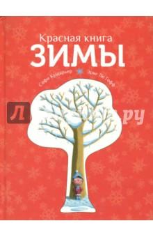 Красная книга зимыЗнакомство с миром вокруг нас<br>Одна из четырех книг про времена года. Малыш выглянул утром в окошко - а там зима! И, конечно, ему интересно узнать: Почему так холодно? Как получаются снежинки? Почему опали листья? Папа, мама, учитель рассказывают, как и почему меняется природа. Авторы книги - французы, они не могут не включить в книги сезонные рецепты, которые легко приготовить вместе с детьми, и песенки-считалочки. Интересно, что в каждой из четырех книг одни и те же улица, дом, двор, дерево показаны в разное время года - а дети так любят искать отличия. Книга поможет им понять, почему все меняется именно так, а не иначе.<br>Для чтения взрослыми детям.<br>
