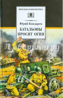 Батальоны просят огня. Повести, рассказ, Бондарев Юрий Васильевич