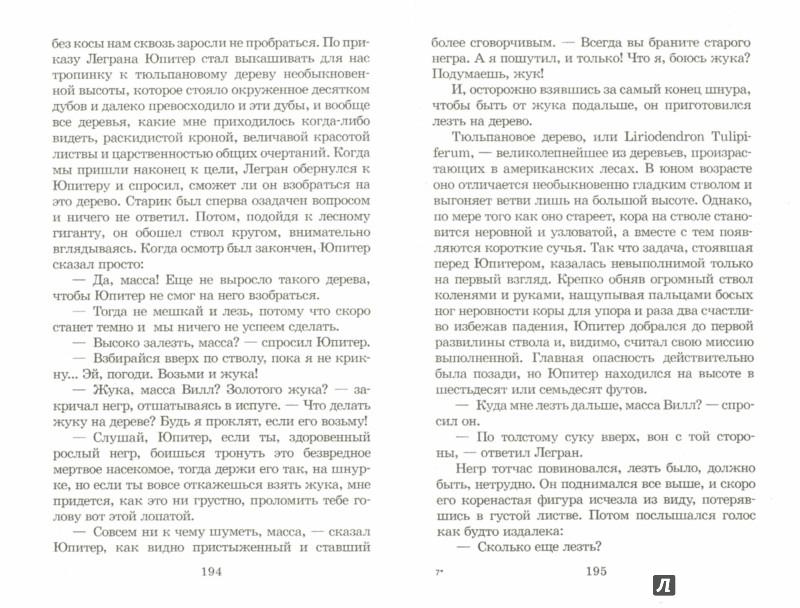 Иллюстрация 1 из 17 для Золотой жук - Эдгар По | Лабиринт - книги. Источник: Лабиринт