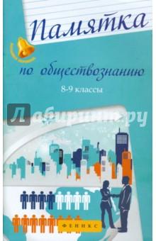 Домашек Елена Владимировна Памятка по обществознанию. 8-9 классы