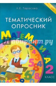 Тематический опросник по математике. 2 класс. ФГОСМатематика. 2 класс<br>Данное пособие содержит разнообразные задания, помогающие усвоить состав числа, а также решение задач на эту тему. Пособие помогает выполнить требования нового ФГОСа. Пособие может быть использовано для дополнительной работы как на уроке так и для самостоятельной работы дома или во время каникул.<br>