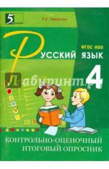Контрольно-оценочный итоговый опросник по русскому языку. 4 класс. ФГОС НОО