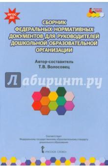 Сборник федеральных нормативных документов для руководителей дошкольных образовательных орг ФГОС ДО