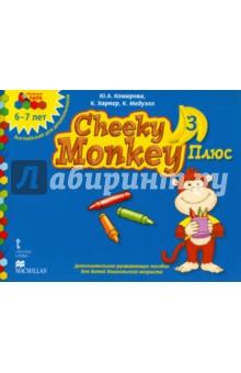 Cheeky Monkey 3 Плюс. Доп. развивающее пособие для дошкольников. Подг. группа. 6-7 лет. ФГОС ДОАнглийский для детей<br>Серия Английский для дошкольников входит в программно-методический комплекс дошкольного образования Мозаичный ПАРК.<br>Cheeky Monkey 1 /2/3 - комплекты развивающих материалов для изучения английского языка, адресованные детям дошкольного возраста: <br>уровень 1: средняя группа, 4-5 лет; <br>уровень 2: старшая группа, 5-6 лет; <br>уровень 3: подготовительная к школе группа, 6-7 лет. <br>Материалы комплекта включают увлекательные задания, истории, песни, карточки, стимулирующие познавательную активность дошкольников. <br>В дополнительных развивающих пособиях (Cheeky Monkey 2 Плюс/3 Плюс) к уровням 2 и 3 даются ещё три дополнительных занятия к каждому из шести разделов основного развивающего пособия. <br>Предлагаемая методика является универсальной и может эффективно использоваться на групповых занятиях в детских садах, развивающих центрах для дошкольников, а также на индивидуальных занятиях. <br>Пособие предназначено для чтения взрослыми детям.<br>