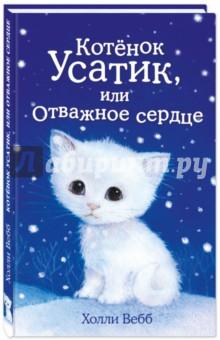 Котёнок Усатик, или Отважное сердцеПовести и рассказы о животных<br>Усатик был самым маленьким и робким из котят. Он опасался громких звуков и незнакомых людей и предпочитал отсиживаться в коробке, пока остальные котята храбро исследовали огромный новый мир. Хозяйка, девочка Эмили, беспокоилась, захочет ли кто-нибудь взять к себе домой такого пугливого и неласкового котёнка. Но подруга Эмили, Мия, оказалась достаточно терпеливой и доброй, чтобы завоевать дружбу Усатика. Мия приходила почти каждый день поиграть с Усатиком, но почему-то никак не забирала его к себе домой. <br>Котёнок встревожился - неужели на самом деле Мия его не любит? И что ему нужно сделать, чтобы девочка стала наконец его хозяйкой?<br>Для детей младшего школьного возраста.<br>