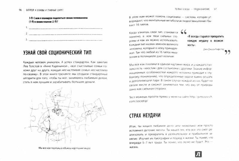 Иллюстрация 1 из 15 для Богатей! 4 основы и главный секрет - Ицхак Пинтосевич | Лабиринт - книги. Источник: Лабиринт