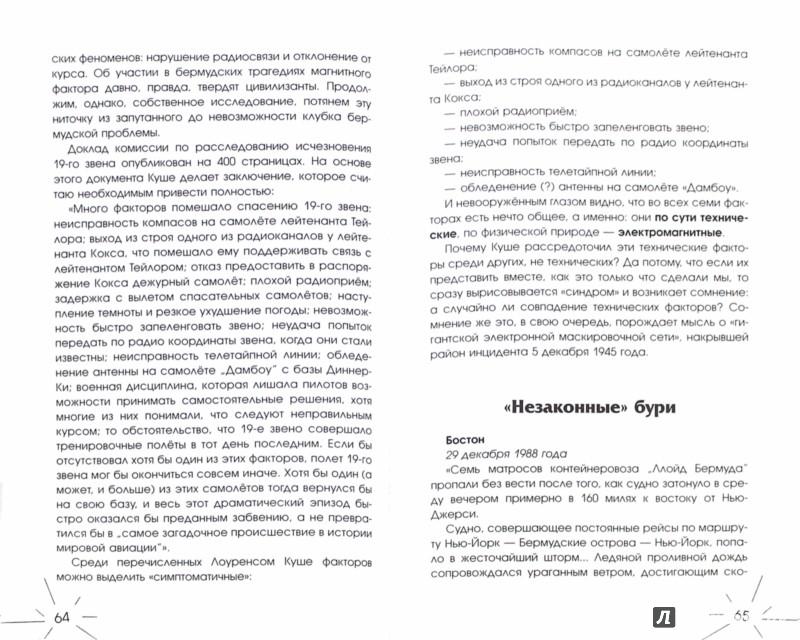 Иллюстрация 1 из 7 для Бабки царя Соломона - Дарья Донцова   Лабиринт - книги. Источник: Лабиринт