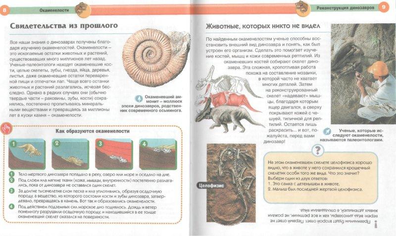 Иллюстрация 1 из 16 для Динозавры. Энциклопедия для детей/ Познакомься это... | Лабиринт - книги. Источник: Лабиринт
