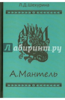 А.Мантель. Издатель, литератор, художник, коллекционер и музейный деятель