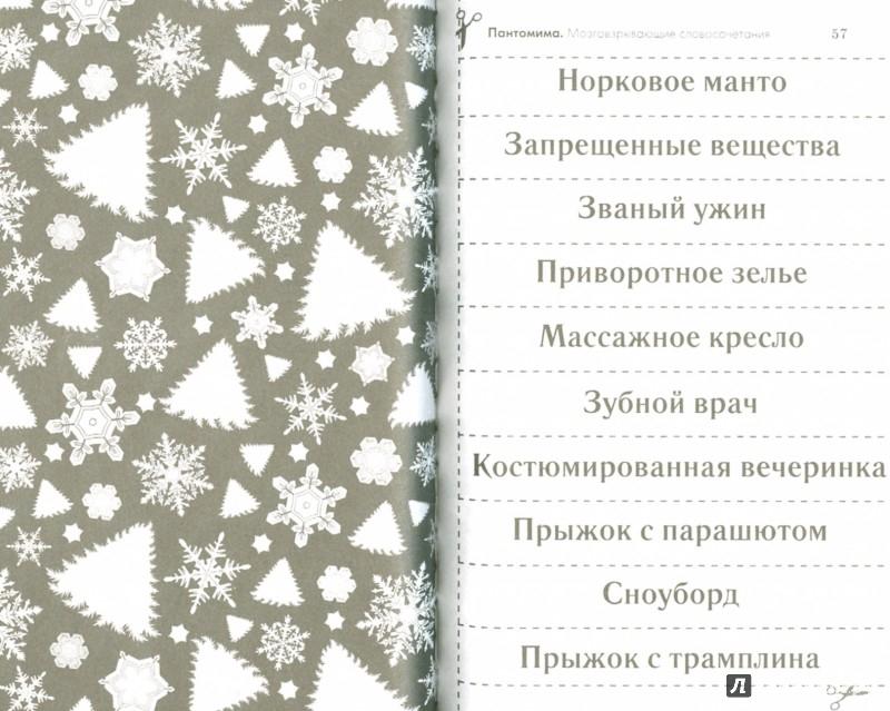 Иллюстрация 1 из 7 для Лучшие игры для всей семьи на Новый год - Ирина Парфенова | Лабиринт - книги. Источник: Лабиринт