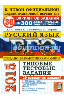ЕГЭ 2015. Русский язык. 30 вариантов типовых тестовых заданий к выполнению части 2