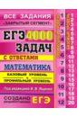 ЕГЭ Математика 4000 задач. Базовый и проф. Закр.