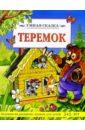 Теремок/Умная сказка