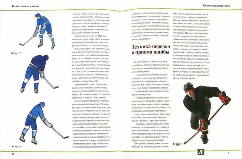 Иллюстрация 1 из 10 для Хоккей. Самый полный самоучитель. Лучшая книга для начинающих - Ханников, Мельников | Лабиринт - книги. Источник: Лабиринт