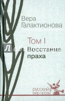 Собрание сочинений в трех томах. Том 1. Восстание праха