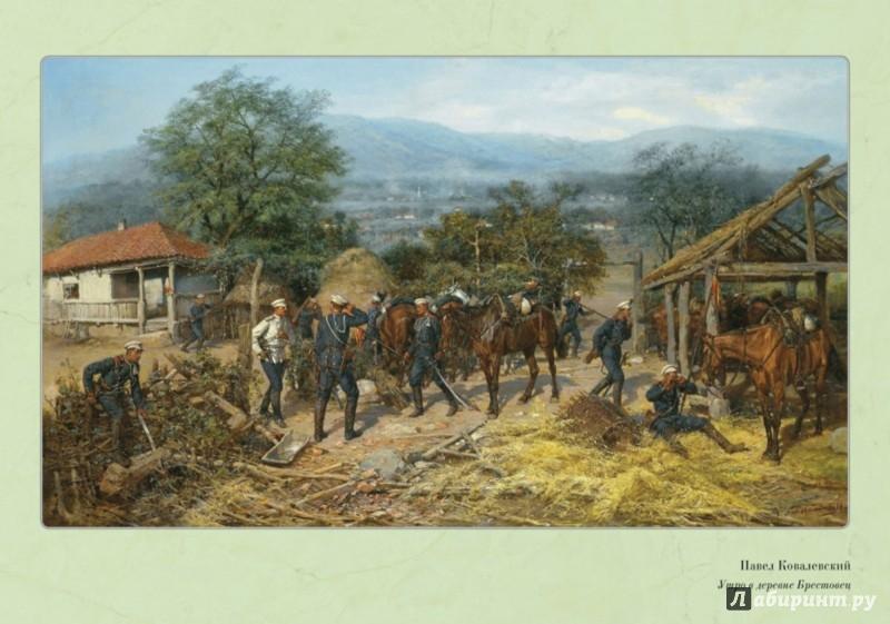 Иллюстрация 1 из 5 для Великие мастера. Павел Ковалевский | Лабиринт - книги. Источник: Лабиринт