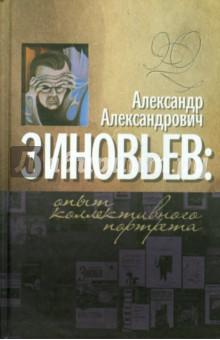 Александр Александрович Зиновьев. Опыт коллективного портрета