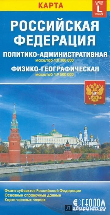Иллюстрация 1 из 4 для Российская Федерация. Политико-административная и физико-географическая карты | Лабиринт - книги. Источник: Лабиринт