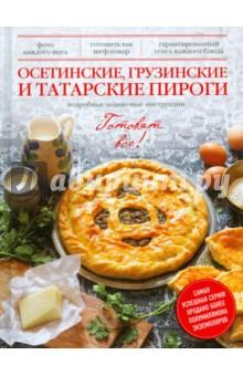Осетинские, грузинские и татарские пироги, Тибилов Эдуард
