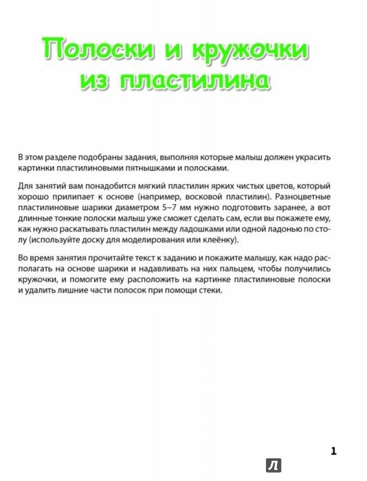Иллюстрация 1 из 46 для Лепим с малышом. Картинки из теста и пластилина - Елена Янушко | Лабиринт - книги. Источник: Лабиринт