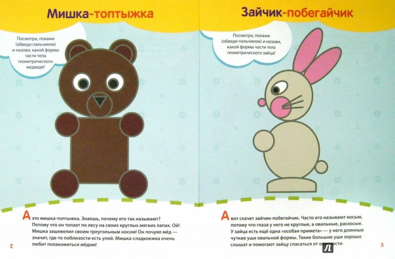 Иллюстрация 1 из 26 для Геометрический зоопарк (+ вкладка-аппликация) - Елена Янушко   Лабиринт - книги. Источник: Лабиринт