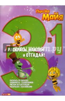 Пчёлка Майя. Раскрась, наклей, отгадай! 3 в 1 (№1406)