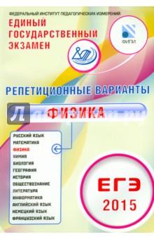 ЕГЭ-2015 Физика. 12 вариантов