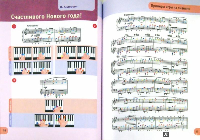 Иллюстрация 1 из 8 для Пианино для начинающих. Техника, песни, упражнения | Лабиринт - книги. Источник: Лабиринт
