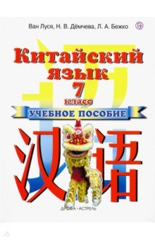 Китайский язык. 7 класс. Учебное пособие
