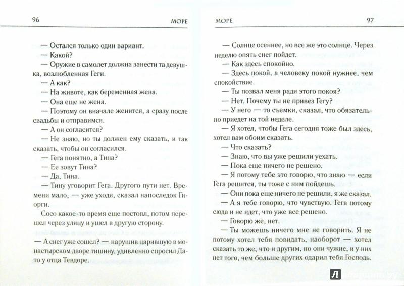 Иллюстрация 1 из 8 для Побег из СССР - Дато Турашвили | Лабиринт - книги. Источник: Лабиринт