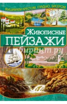 Живописные пейзажиВышивка<br>Самые популярные виды вышивки в уникальной коллекции книг для рукодельниц! Украсьте свой дом великолепными пейзажами, натюрмортами, миниатюрами, иконами, вышитыми гладью, крестиком, бисером. В каждой книге - новые мотивы, цветные схемы, полезные советы. <br>Золотая осень, морской пейзаж, зимняя река, лавандовое поле - выбирайте ту картину и ту технику вышивки, которую любите больше, и приступайте к творчеству! Вышить любую работу будет несложно, ведь каждая сопровождается детальной цветной схемой и ключом по выбору материалов.<br>
