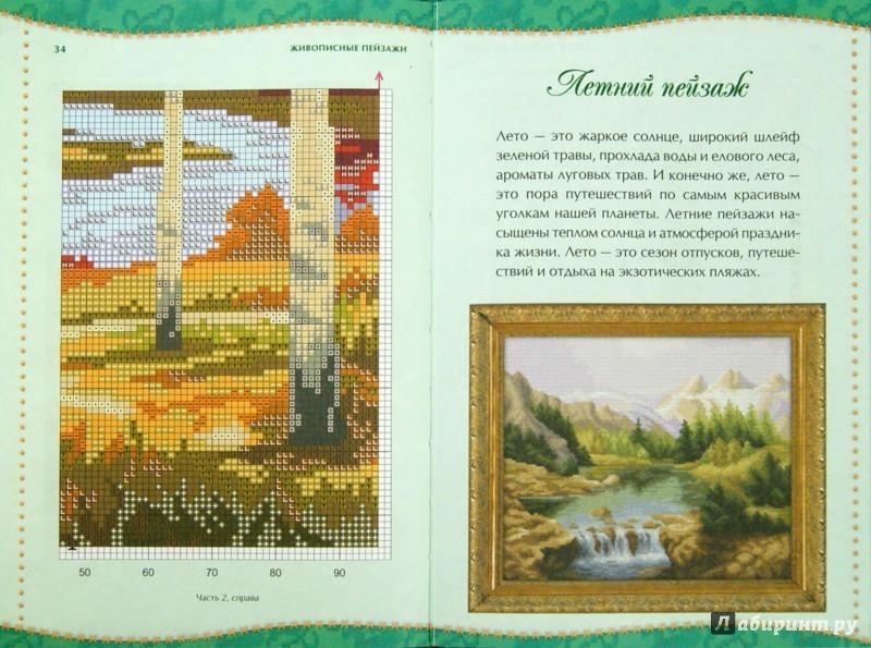 Иллюстрация 1 из 11 для Живописные пейзажи - Ирина Наниашвили | Лабиринт - книги. Источник: Лабиринт