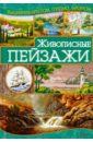 Наниашвили Ирина Николаевна Живописные пейзажи