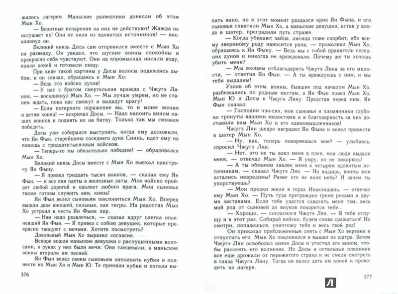 Иллюстрация 1 из 16 для Троецарствие. Роман в 2-х томах. Том 2 - Гуань-чжун Ло | Лабиринт - книги. Источник: Лабиринт