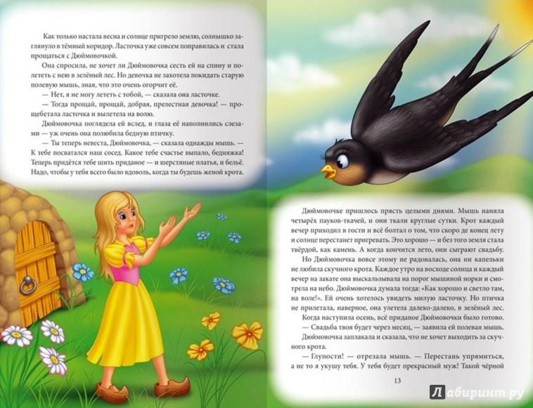 Иллюстрация 1 из 8 для Изумрудная книга сказок | Лабиринт - книги. Источник: Лабиринт