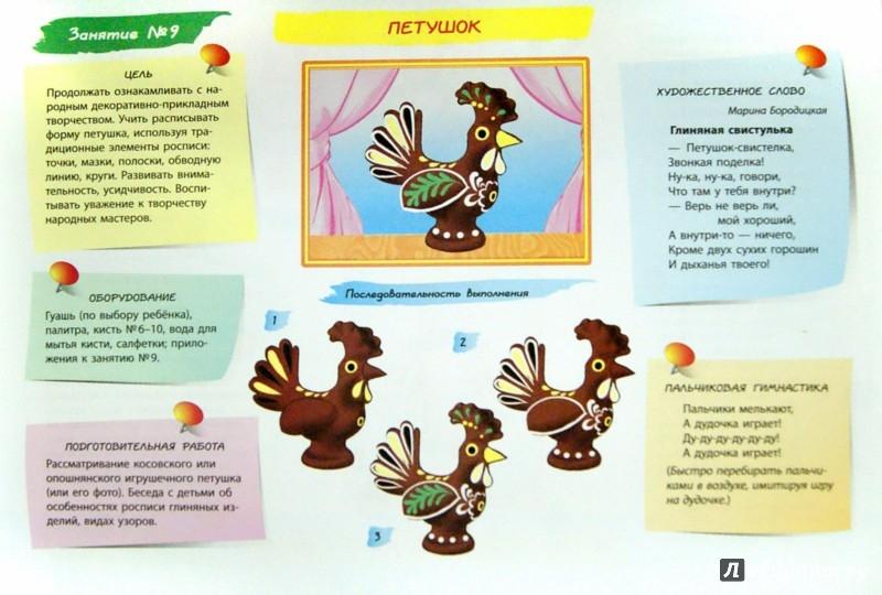 Иллюстрация 1 из 14 для Альбом по рисованию. Для детей 6-го года жизни. Часть 2 - Инна Панасюк | Лабиринт - книги. Источник: Лабиринт