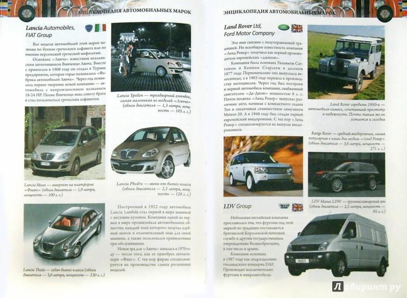 Иллюстрация 1 из 5 для Автомобили | Лабиринт - книги. Источник: Лабиринт