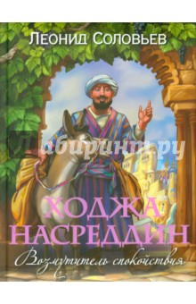 Ходжа Насреддин. Возмутитель спокойствия