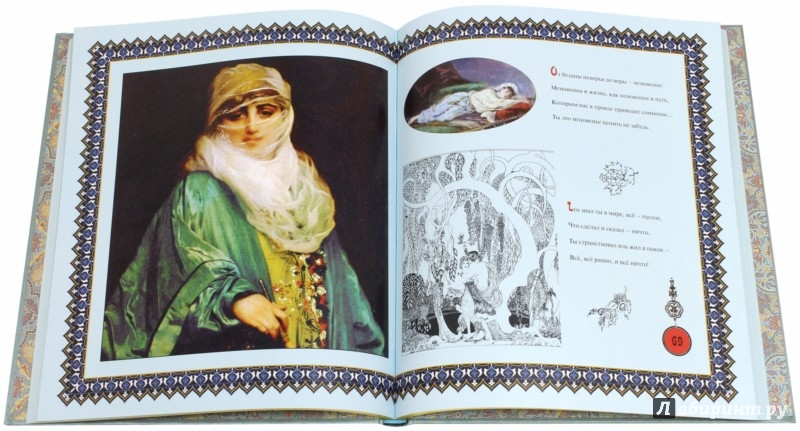 Иллюстрация 1 из 12 для О любви и смысле жизни (шелк) - Омар Хайям   Лабиринт - книги. Источник: Лабиринт