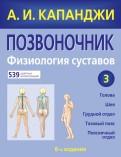 Вирусология и фитотерапия псориаза - Корсун В. Ф