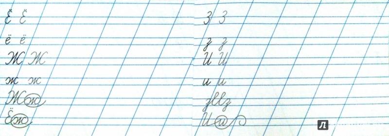 Иллюстрация 1 из 4 для Прописи для дошкольников. Учимся писать буквы. 3+. ФГОС ДО - Маргарита Козлова | Лабиринт - книги. Источник: Лабиринт
