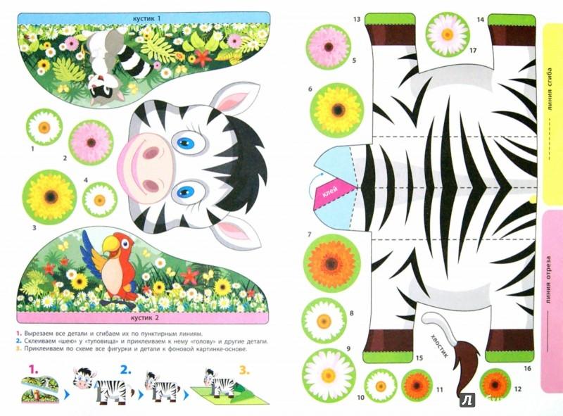 Иллюстрация 1 из 5 для Сделай сам. Зебра | Лабиринт - игрушки. Источник: Лабиринт