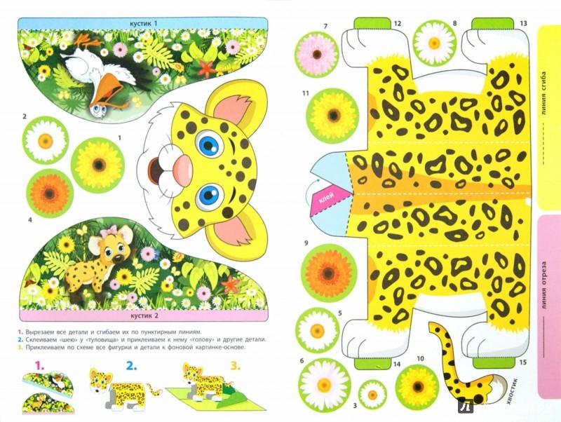 Иллюстрация 1 из 9 для Сделай сам. Леопард | Лабиринт - игрушки. Источник: Лабиринт
