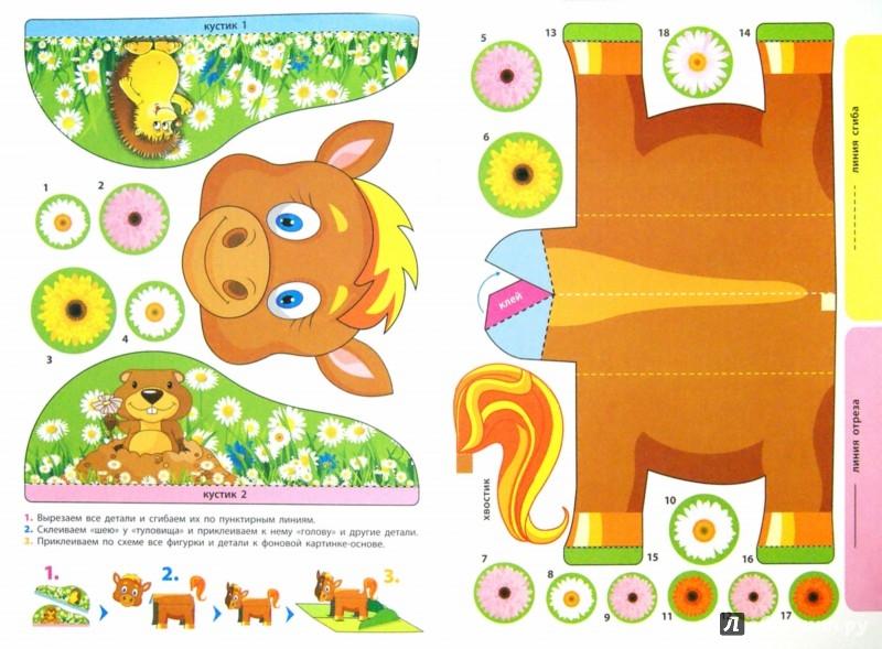 Иллюстрация 1 из 6 для Сделай сам. Лошадка | Лабиринт - игрушки. Источник: Лабиринт