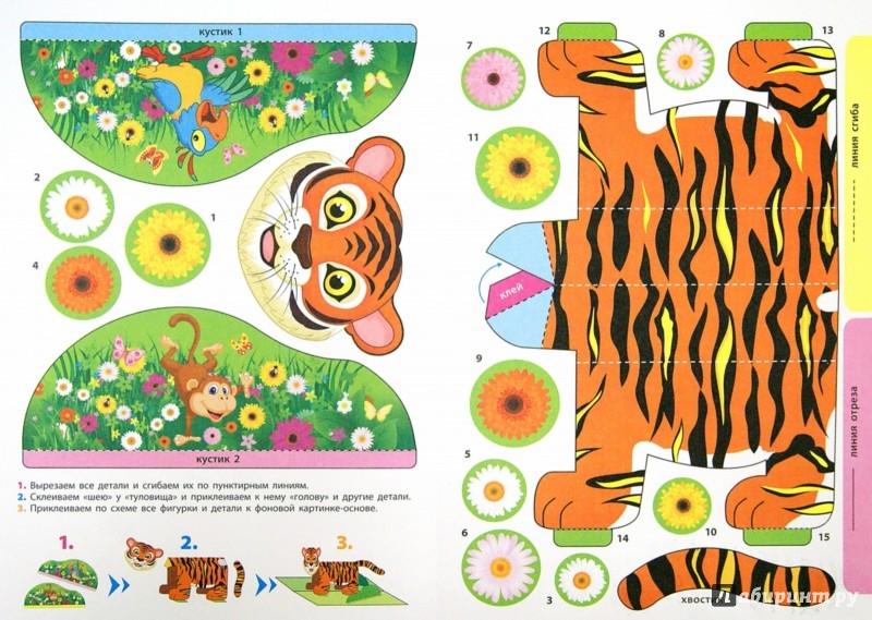 Иллюстрация 1 из 8 для Сделай сам. Тигр | Лабиринт - игрушки. Источник: Лабиринт