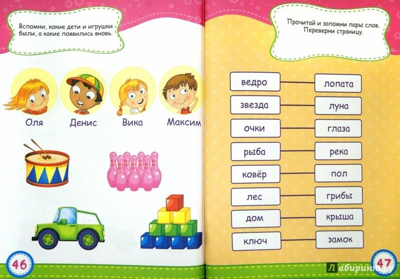 Иллюстрация 1 из 6 для Учимся запоминать. 5-6 лет - Виктория Белых | Лабиринт - книги. Источник: Лабиринт