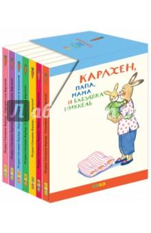 Карлхен, папа, мама и бабушка... Подарочный набор из 7 книг, Бернер Ротраут Сузанна